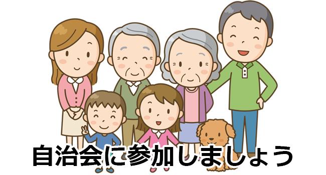 jichikai