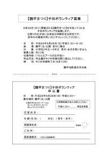 子供ボランティア申込書_000001