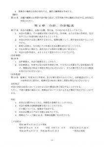 鶴甲地区連合自治会会則(24年度改正)_03