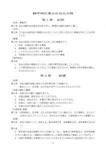 鶴甲地区連合自治会会則(24年度改正)_01
