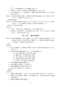 鶴甲地区連合自治会会則(24年度改正)_02