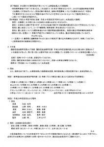 平成29年度総会議事録02