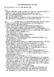平成29年度総会議事録01