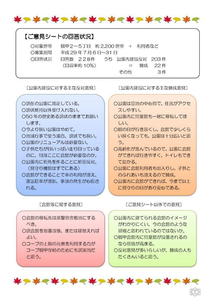 171019 鶴甲リニューアル通信(第8号)_000002