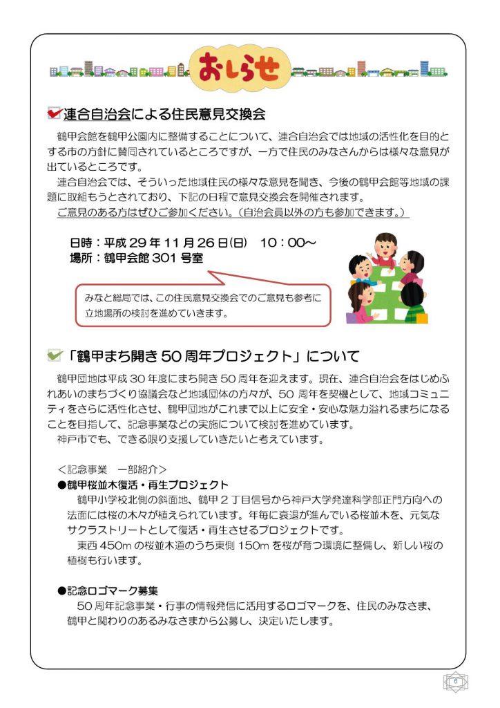 171019 鶴甲リニューアル通信(第8号)_000006