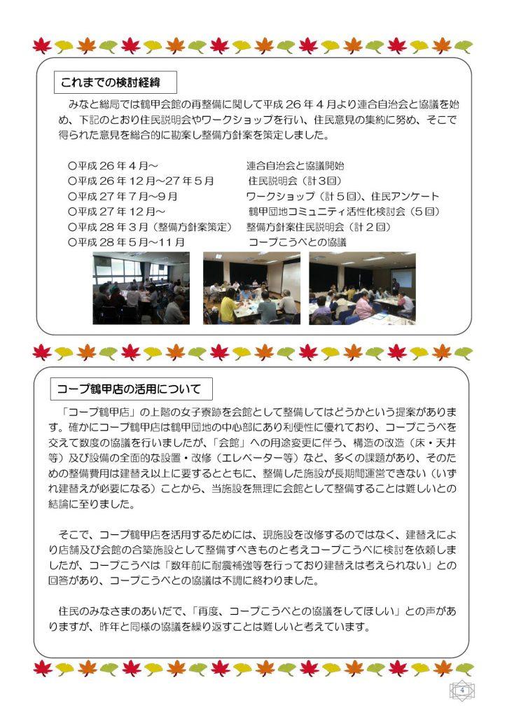 171019 鶴甲リニューアル通信(第8号)_000004