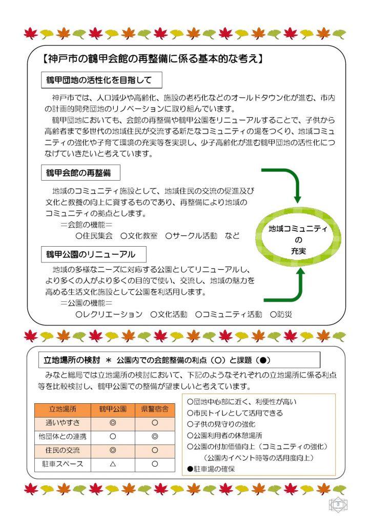 171019 鶴甲リニューアル通信(第8号)_000003