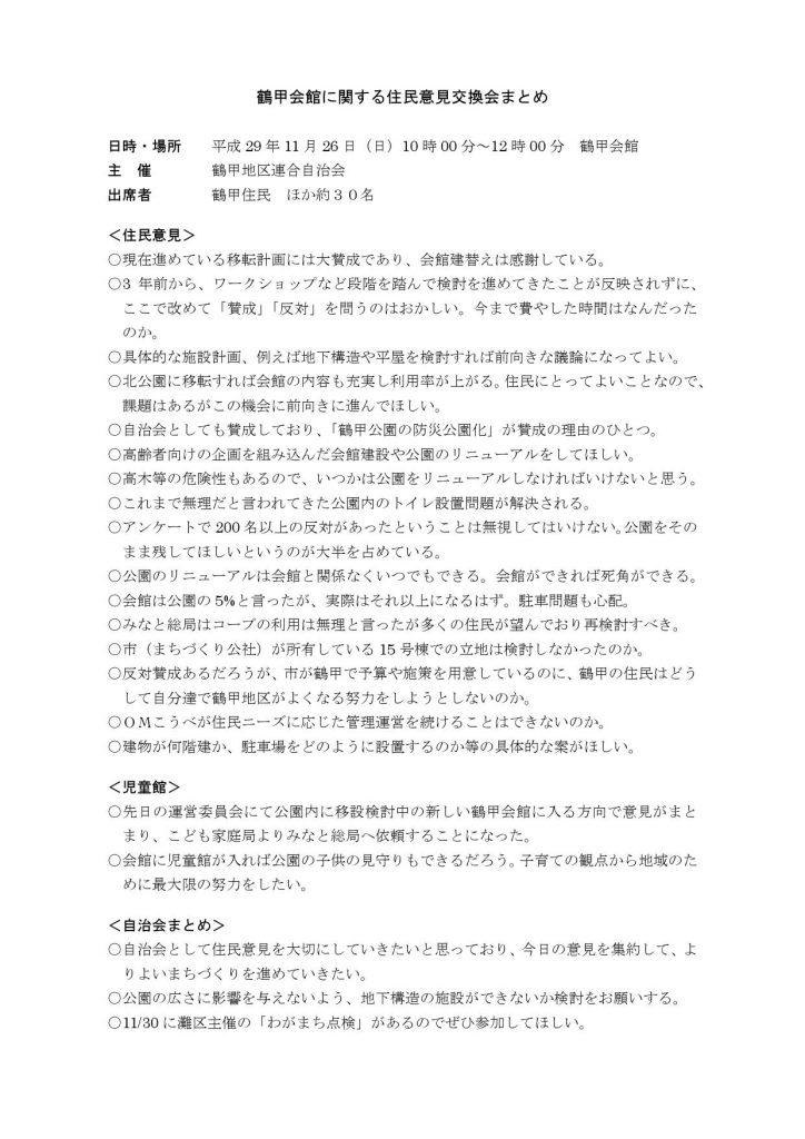 171126 住民意見交換会まとめ(A4版)_000001
