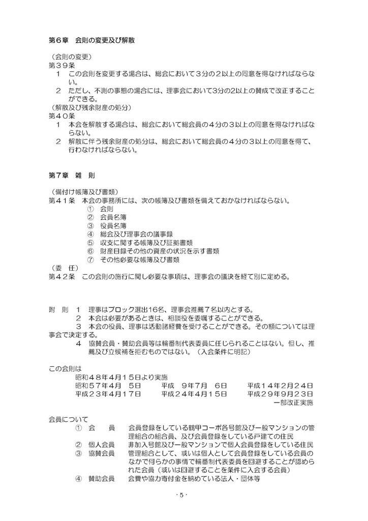 鶴甲地区連合自治会会則改定総会後最終案_000005