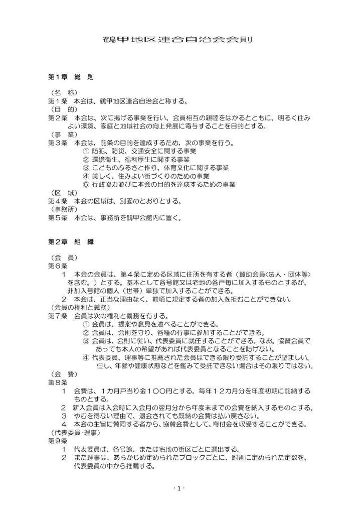 鶴甲地区連合自治会会則改定総会後最終案_000001
