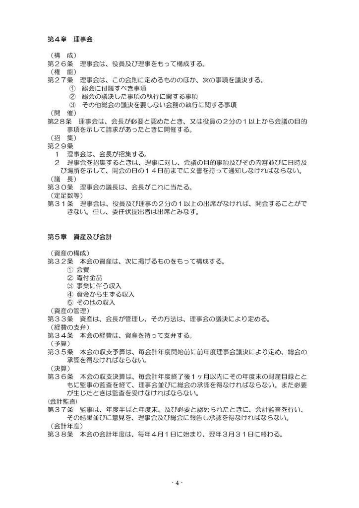 鶴甲地区連合自治会会則改定総会後最終案_000004