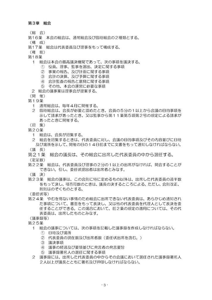 鶴甲地区連合自治会会則改定総会後最終案_000003