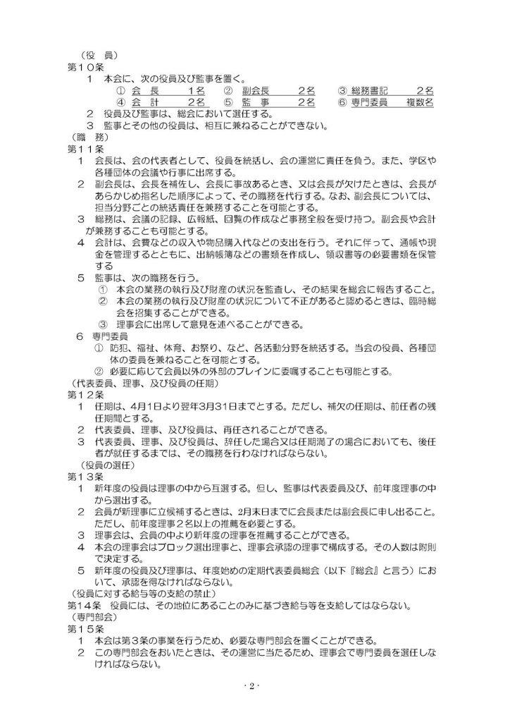 鶴甲地区連合自治会会則改定総会後最終案_000002