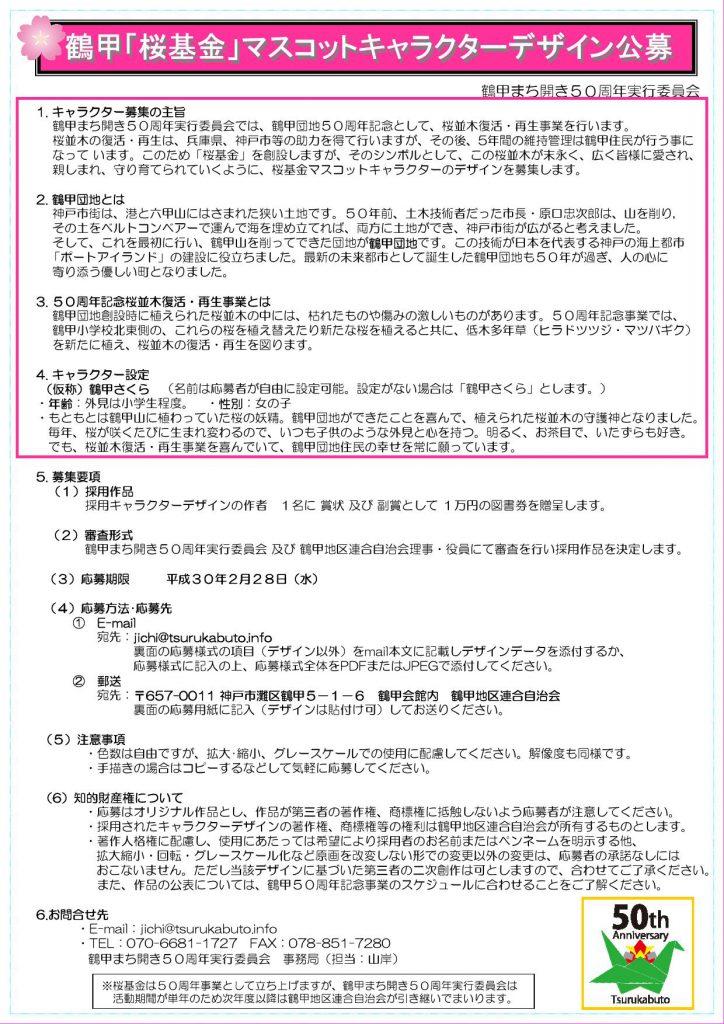 マスコットキャラクター公募原稿修正02_000001