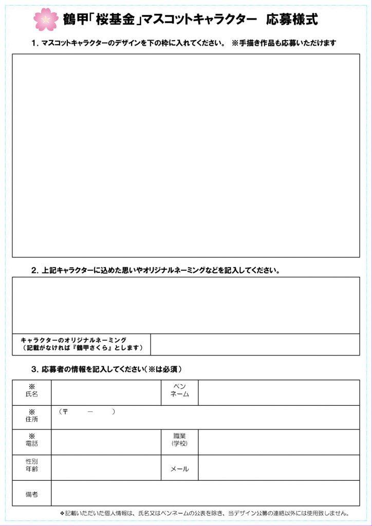 マスコットキャラクター公募原稿修正02_000002