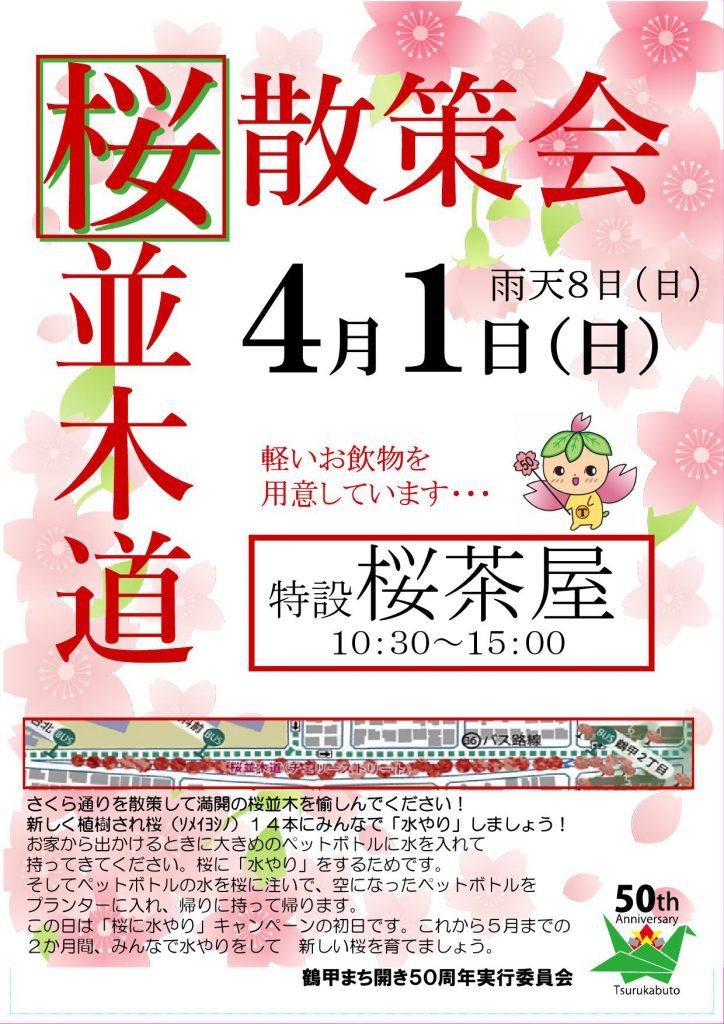 - 桜並木道散策会_000001