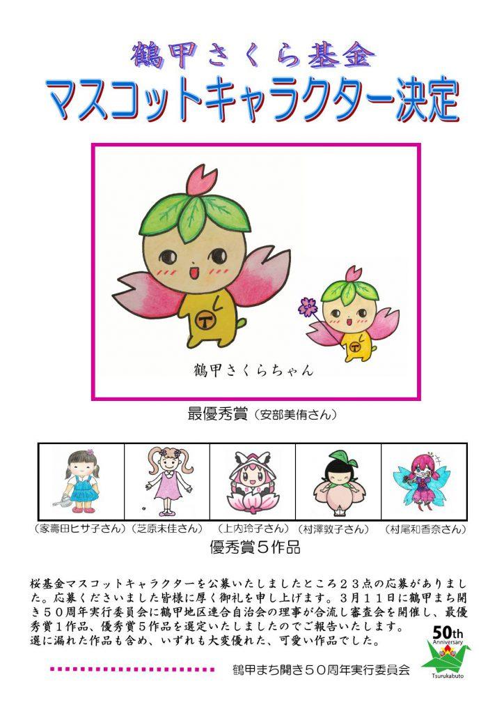 - マスコットキャラクター決定告知(作者名あり)_000001