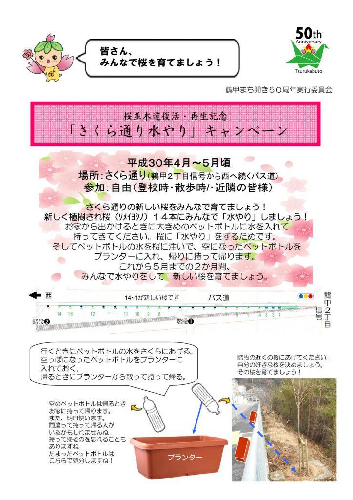 Microsoft PowerPoint - 桜並木道 散策会企画案_000001