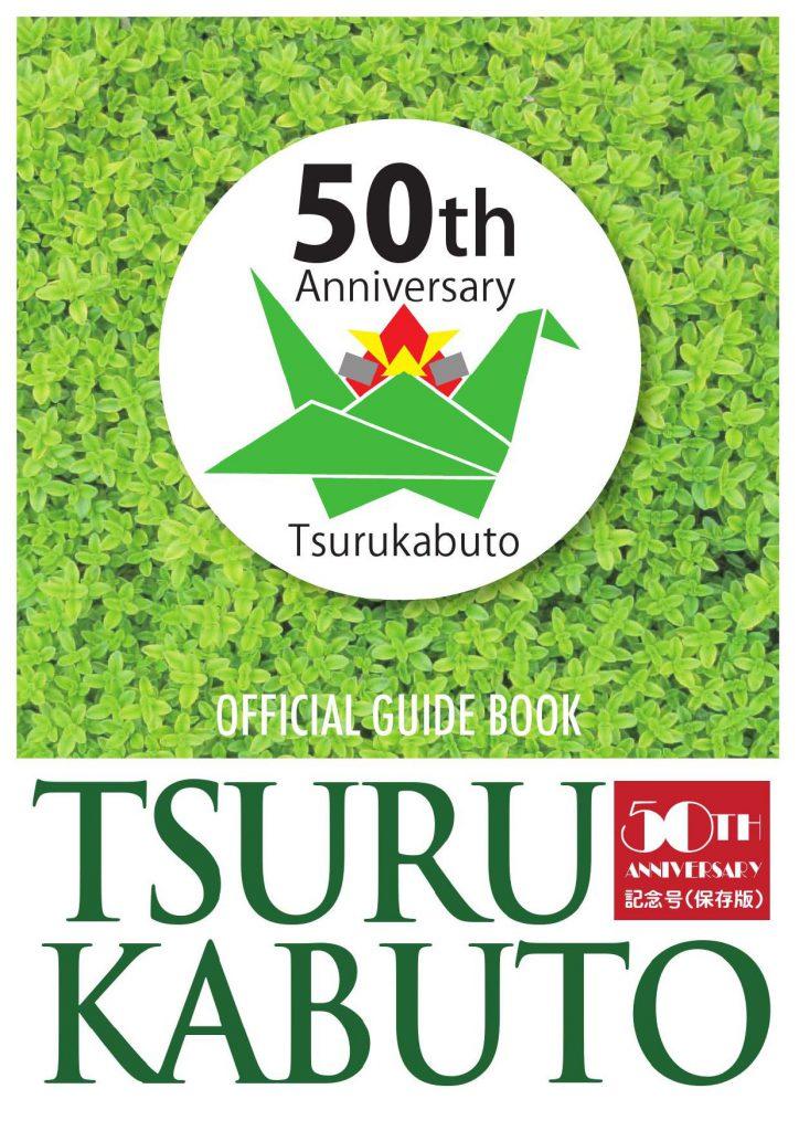 鶴甲まち開き50周年記念本表紙