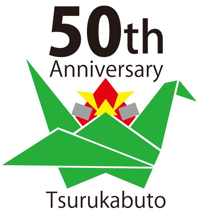 鶴甲まち開き50周年記念ロゴ