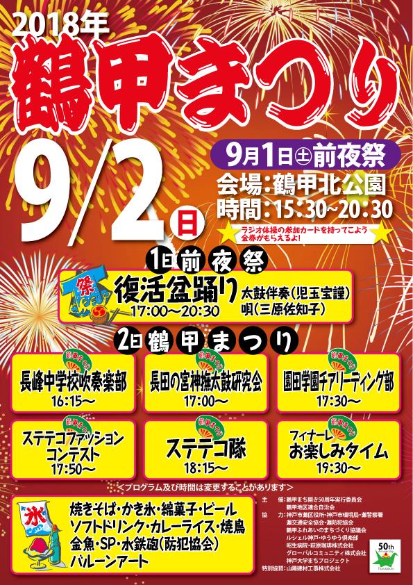 tsuru-festa