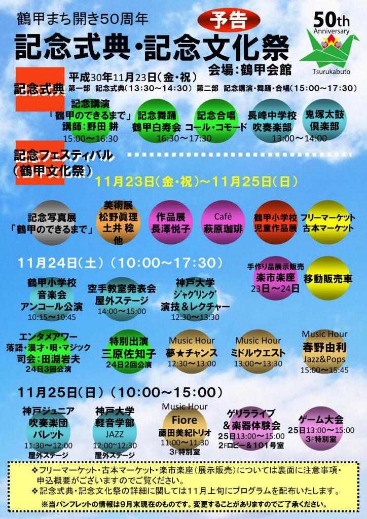 式典文化祭予告案内_000001