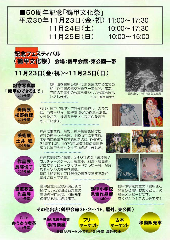 式典文化祭プログラム8ページ_000004