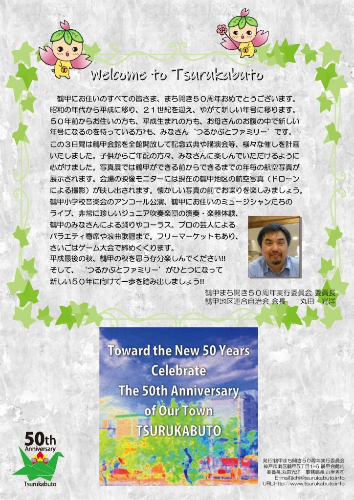 式典文化祭プログラム8ページ_000002