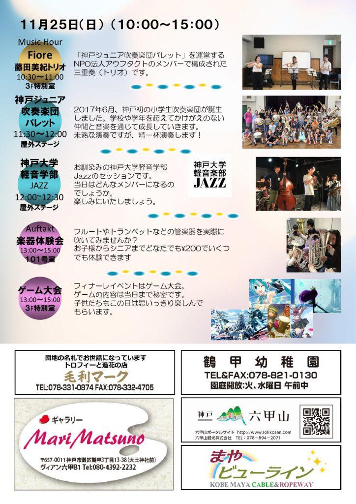 式典文化祭プログラム8ページ_000006