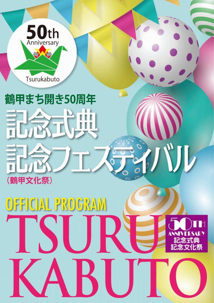 式典文化祭プログラム8ページ_000001