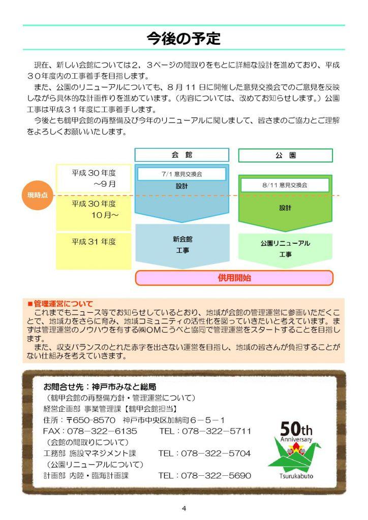 【原稿】鶴甲リニューアル通信(第11号)_000004