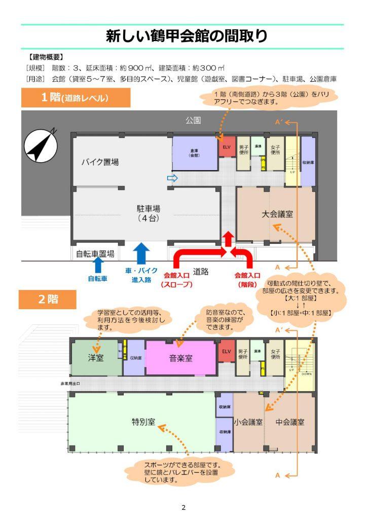【原稿】鶴甲リニューアル通信(第11号)_000002