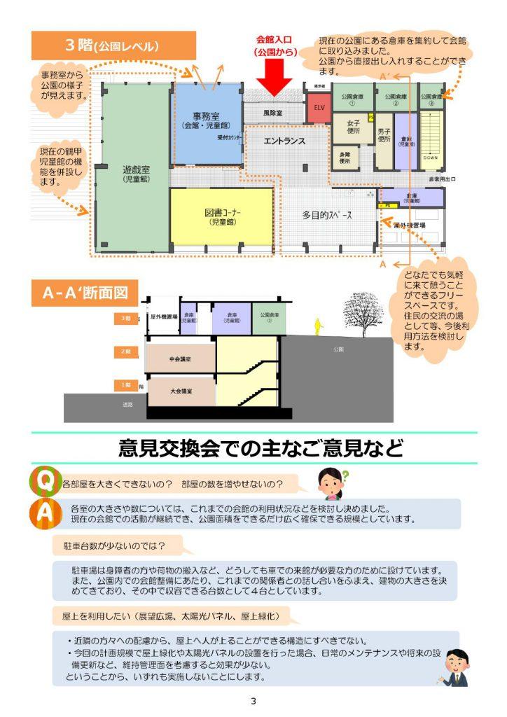 【原稿】鶴甲リニューアル通信(第11号)_000003