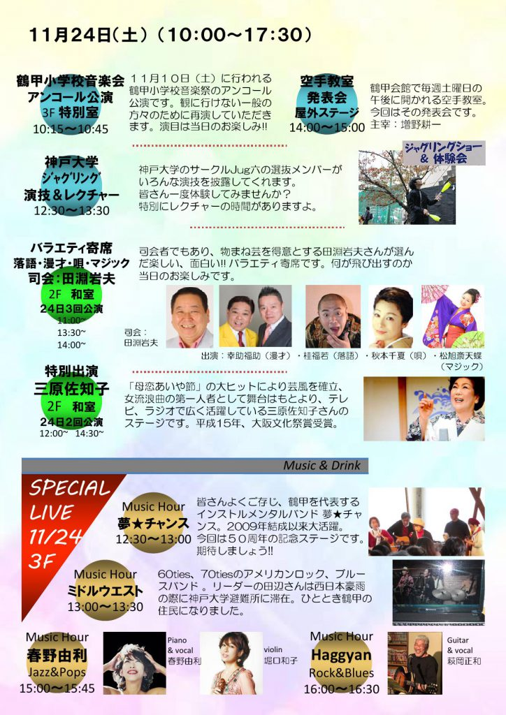 式典文化祭プログラム8ページ_000005