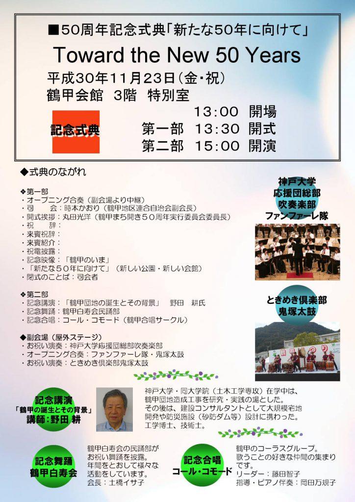 式典文化祭プログラム8ページ_000003