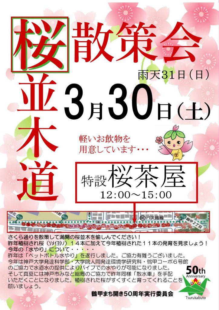 2019年度 桜並木道散策会_000001