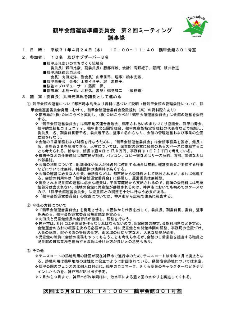 運営準備委員会第2回議事録_000001
