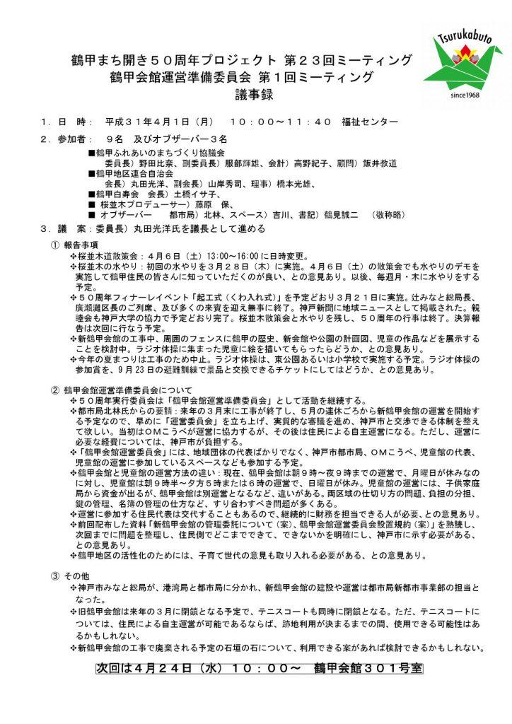 運営準備委員会第1回議事録_000001