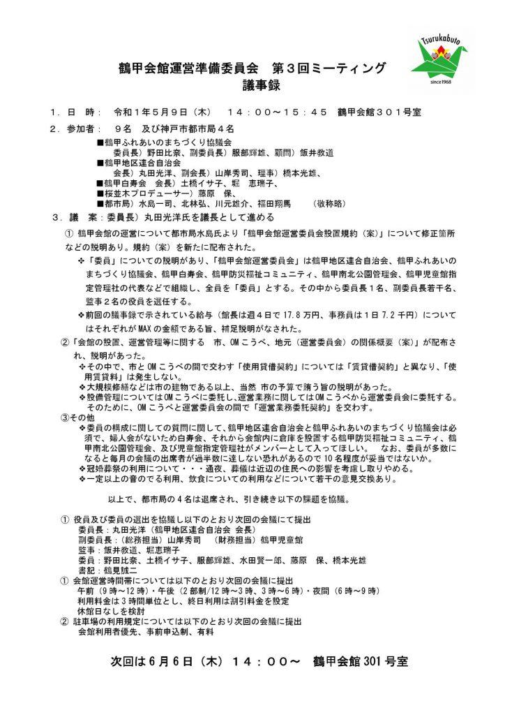 運営準備委員会第3回議事録_000001