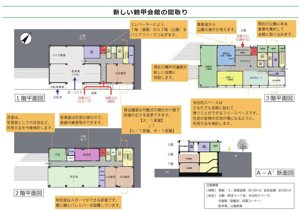 ③(間取り)鶴甲50周年パネル_000001