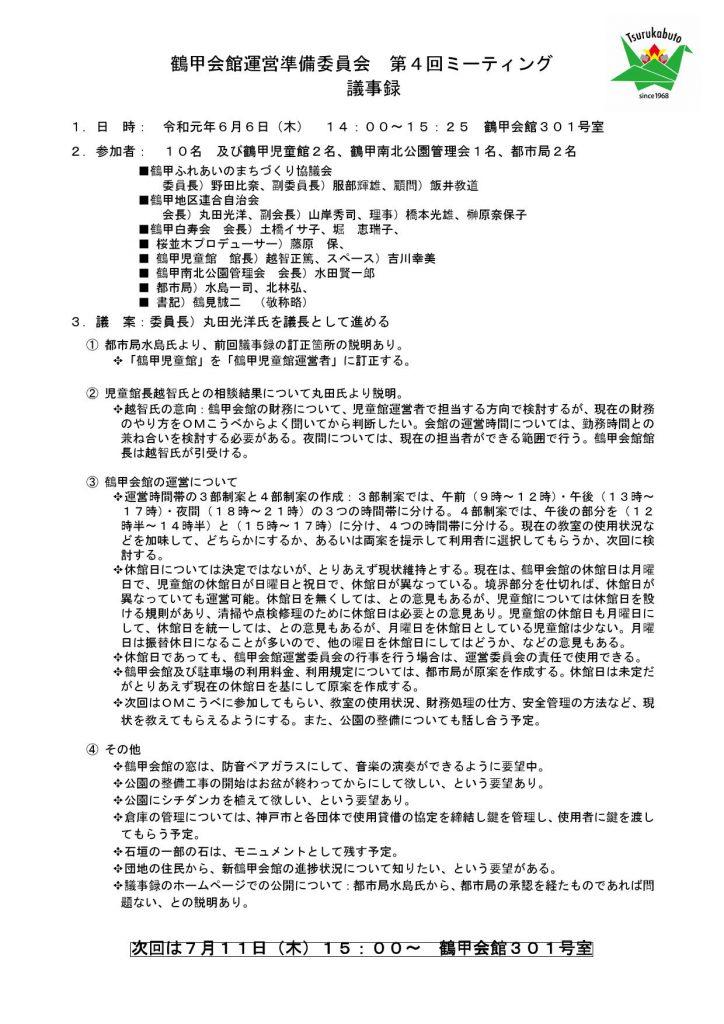 運営準備委員会第4回議事録_000001