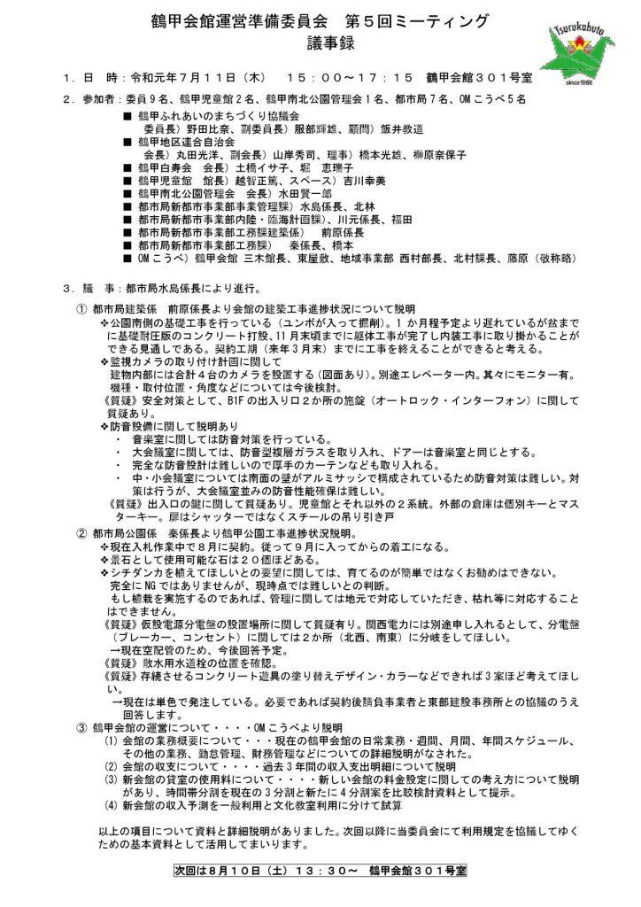 運営準備委員会第5回議事録_000001