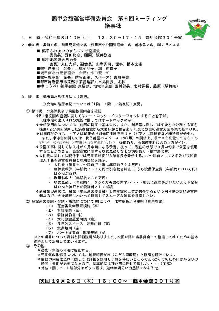 鶴甲第6回議事録(確定版)