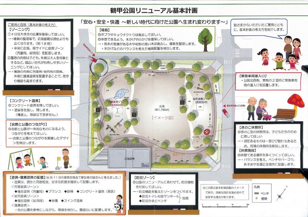 第12号基本計画 (1)_000002