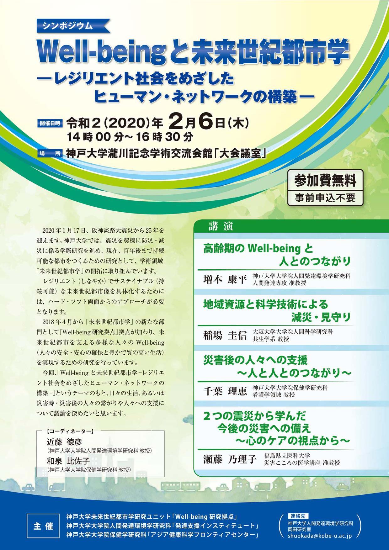 well-beingと未来世紀都市学_000001