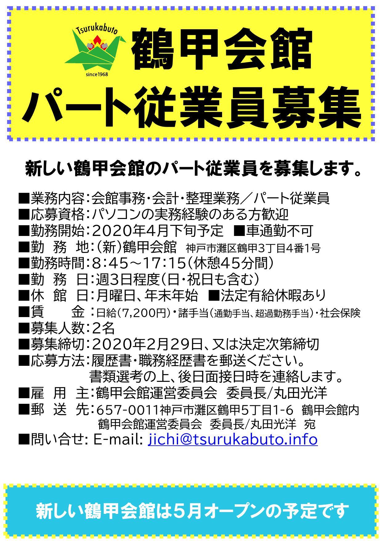 Microsoft PowerPoint - 会館パート募集_000001