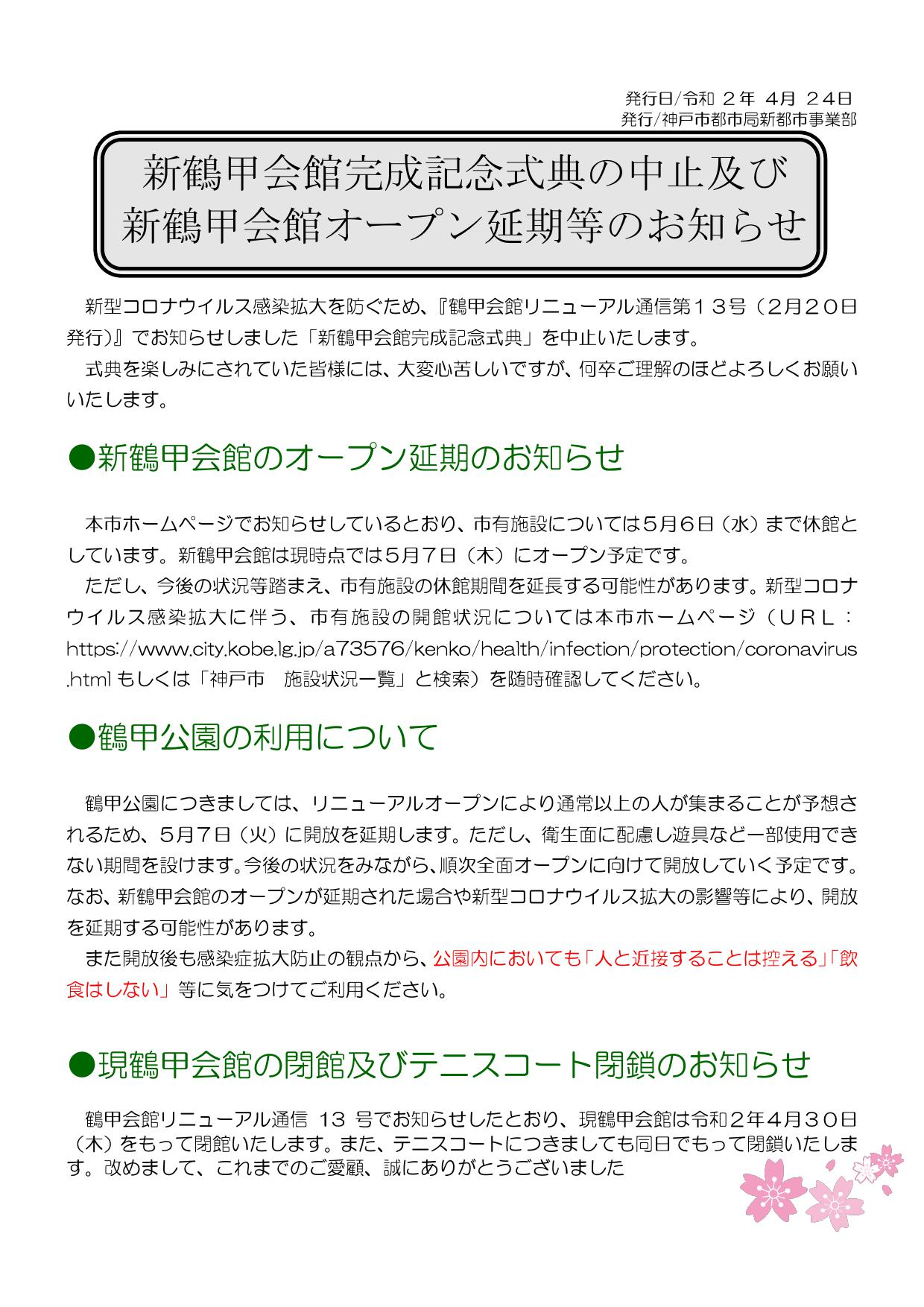 完成記念式典中止案内 (緊急事態宣言を受けて)_000001