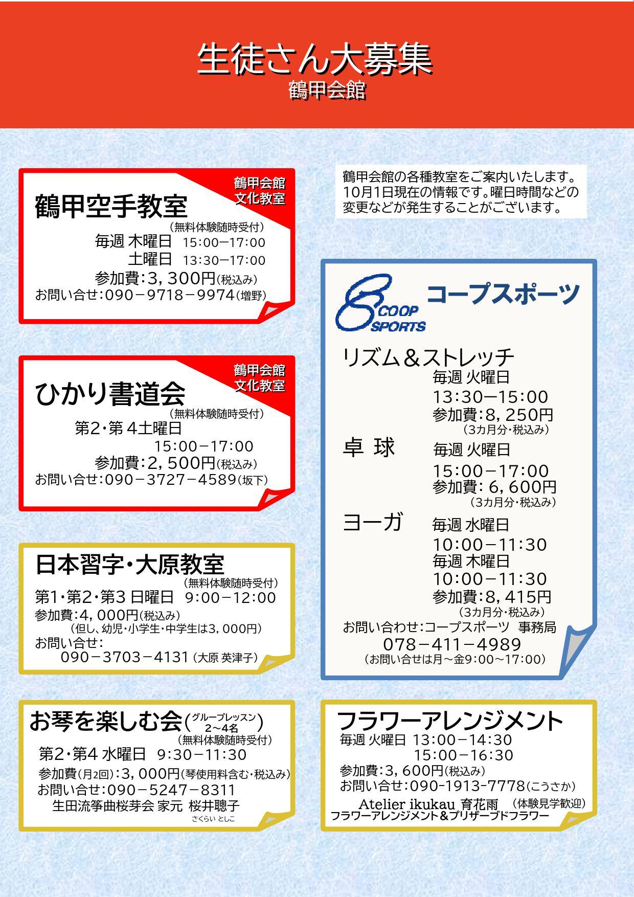 HP用- 生徒募集_000001