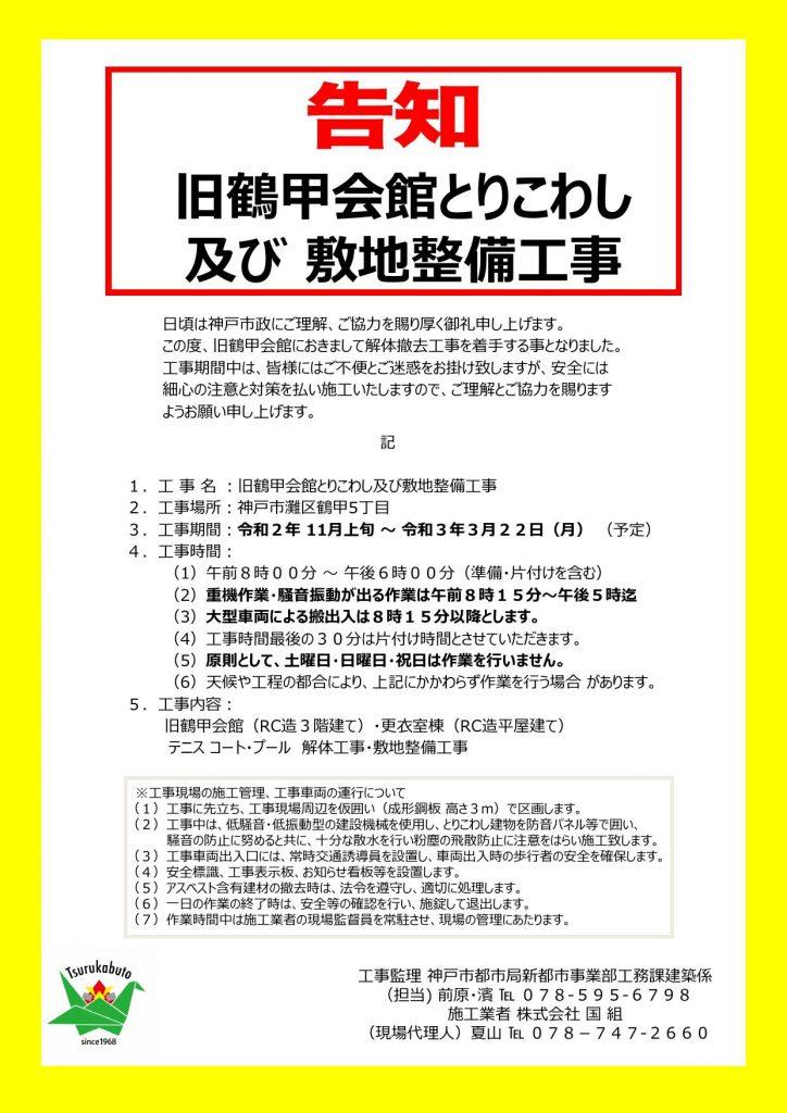 掲示板用解体工事告知_000001