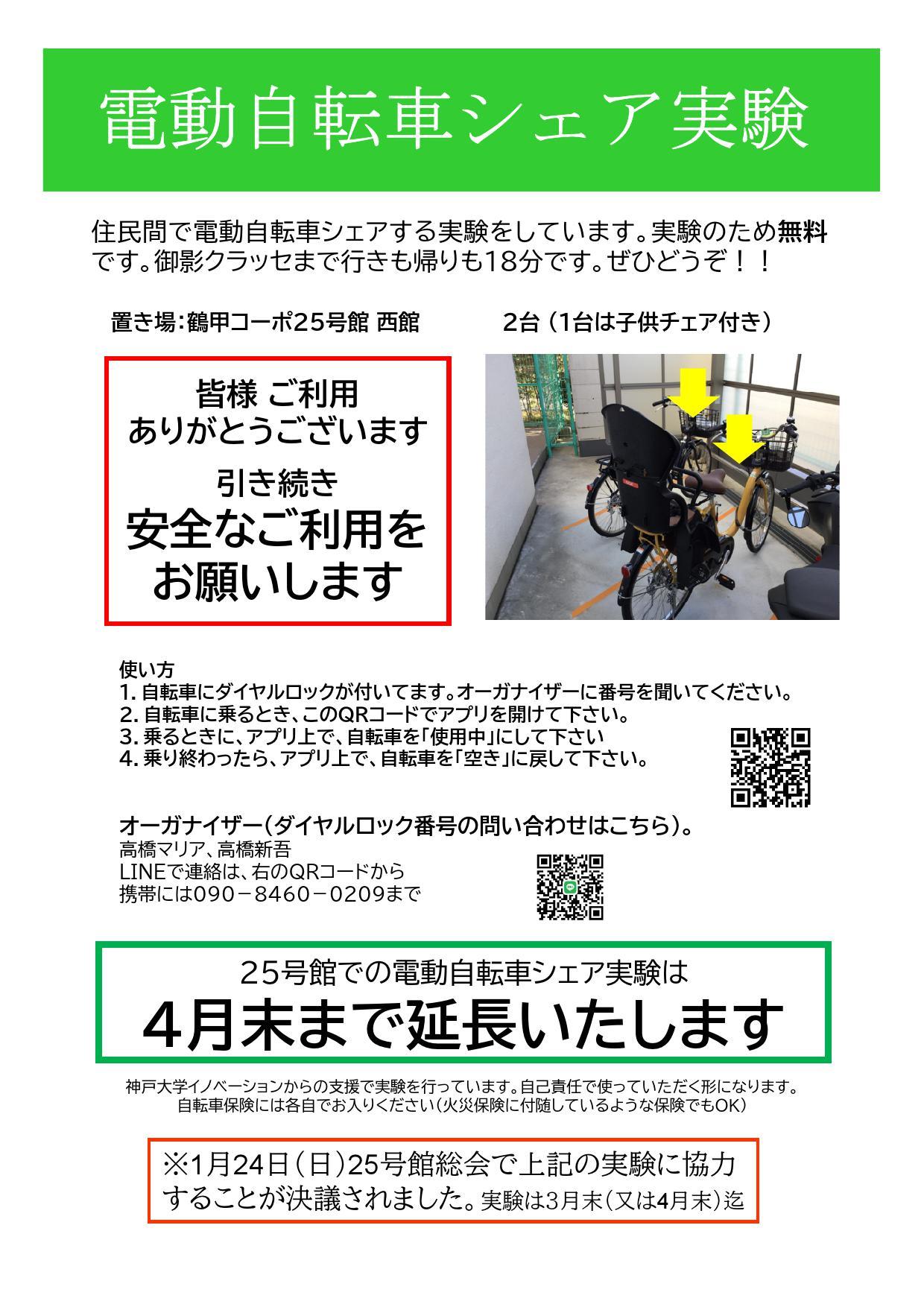 電動自転車25号館4月末まで延長_000001